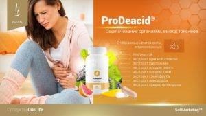 ProDeacid